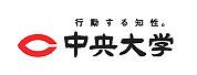 中央大学(Chuo University)