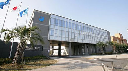 湘南工科大学