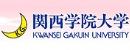 关西学院大学|Kwansei Gakuin University