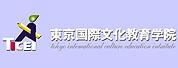 东京国际文明教导学院|Tokyo International Culture education Institute