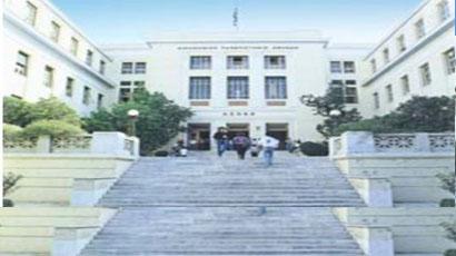 雅典经济与商业大学