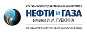 国立石油天然气大学(Российский государственный университет нефти )