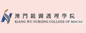 澳门镜湖护理学院|Kiang Wu Nrusing College Of Macau