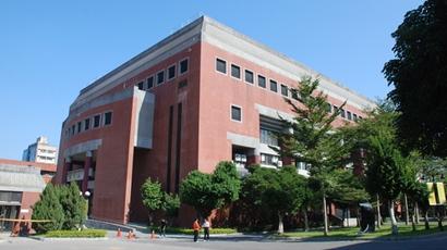 国立台湾师范大学