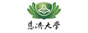 佛教慈济大学|Tzu Chi University
