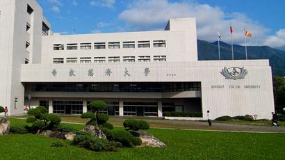 佛教慈济大学