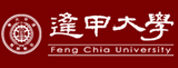 逢甲大学|Feng Chia University