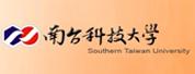 南台科技大学 Southern Taiwan University of Technology