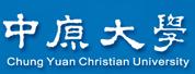 中原大学|Chung Yuan Christian University