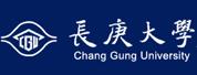 长庚大学|Chang Gung University
