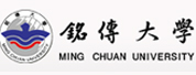 铭传大学|Ming Chuan University