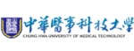 中华医事科技大学|Chung Hwa University of Medical Technology