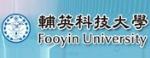 辅英科技大学|Fooyin University