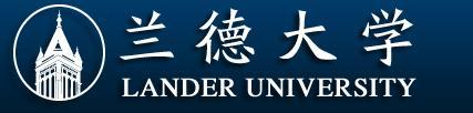 兰德大学| Lander University