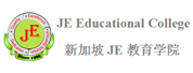 新加坡JE教育学院|JE Educational College