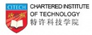 新加坡特许科技学院|Chartered Institute of Technology