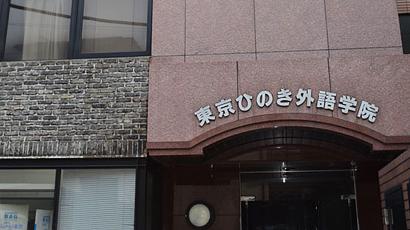 东京太阳树外语学院