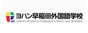 YOHAN早稻田外国语学校