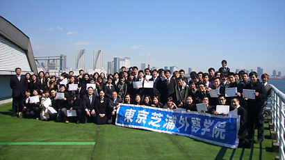 东京芝浦日本语学院