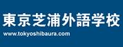 东京芝浦日本语学院|Tokyo Shibaura Institute of Foreign Languages