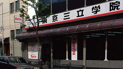 东京三立学院