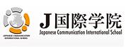 大阪J国际学院