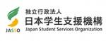 大阪日本语教育中心 Japan Student Services Organization (JASSO)