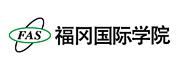 福冈国际学院