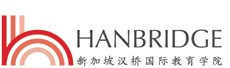 新加坡�h����H教育�W院(Hanbridge school)
