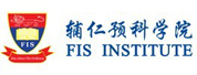 �¼��¸���Ԥ��ѧԺ|FIS Institute Pte Ltd