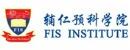 �¼��¸���Ԥ��ѧԺ FIS Institute Pte Ltd