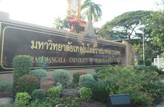 曼谷皇家理工大学