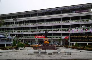 班颂德皇家大学