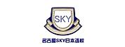 名古屋SKY日本语学校