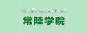 常陆学院|HITACHI LANGUAGE SCHOOL