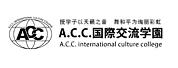 ACC国际交流学园