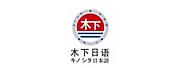 木下学园日本语学校