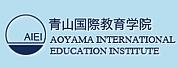 青山国际教育学院