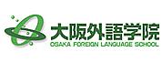 大阪外语学院|OSAKA FOREIN LANGUAGE SCHOOL