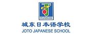 城东日本语学校|JOTO JAPANESE SCHOOL