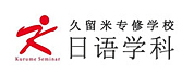 久留米专修学校日语学科