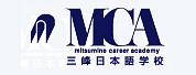 三峰日本语黉舍 Mitsumine Career Academy