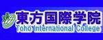 东方国际学院|Toho International College