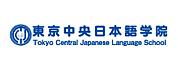 东京中央日本语学院(Tokyo Central Japanese Language School)