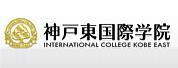 神户东国际学院 INTERNATIONAL COLLEGE KOBE EAST