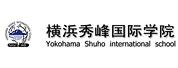 横滨秀峰国际学院