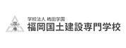 福冈国土建设专门学校