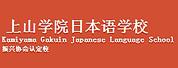 上山学院日本语学校