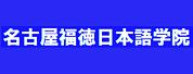 名古屋福德日本语学院