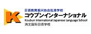 鸿文国际日语学校